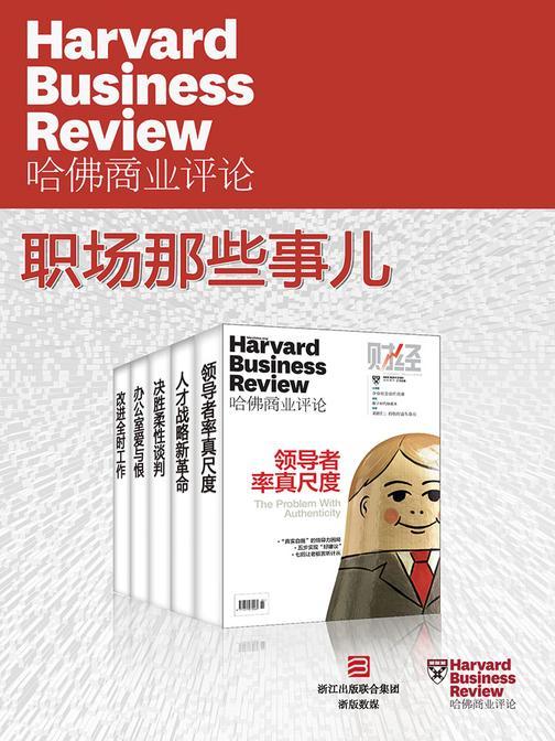 哈佛商业评论·职场那些事儿【精选必读系列】(全5册)(电子杂志)