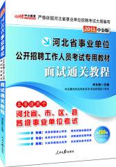 中公版2013河北事业单位考试专用教材面试通关教程(试读本)