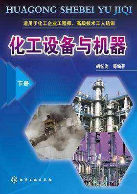 化工设备与机器.下册