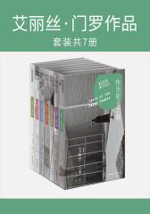 艾丽丝·门罗作品(2013年诺贝尔文学奖)(套装共7册)
