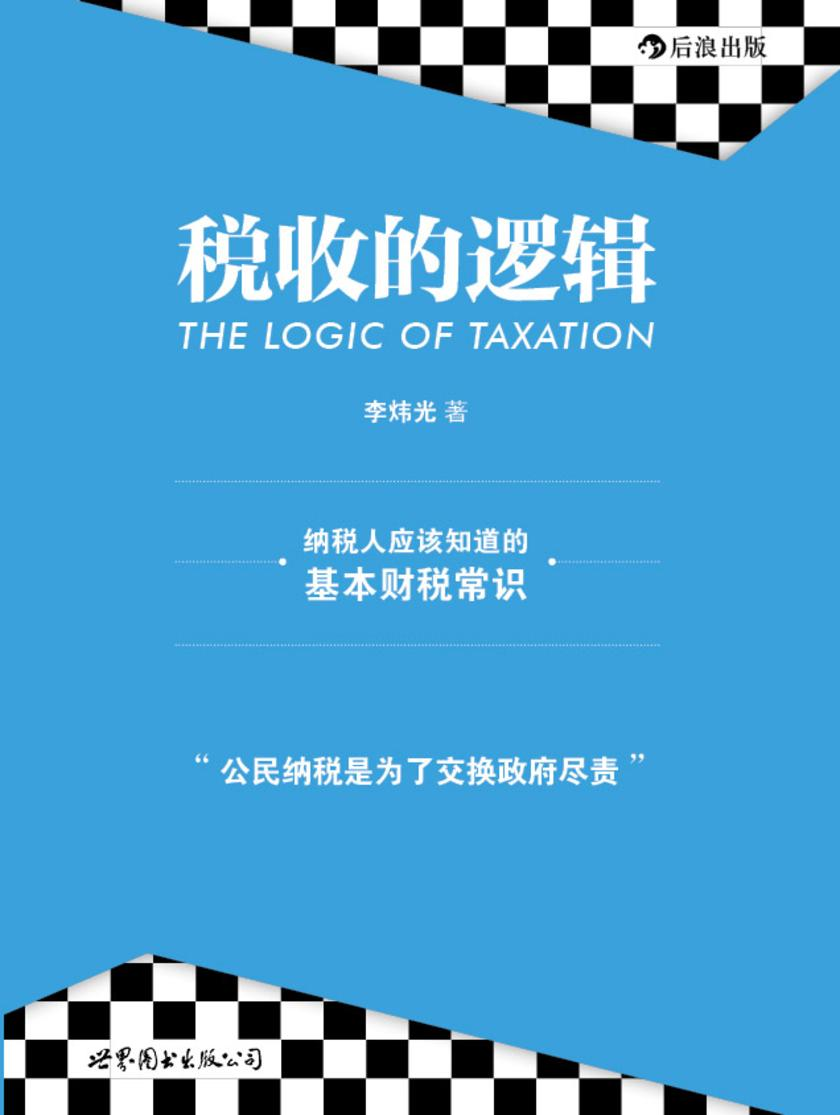 税收的逻辑(中国纳税人都应该知道的基本财税常识,精准论述现代财税制度的基本特征!)