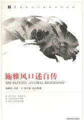 20世纪中国科学口述史 施雅风口述自传(试读本)