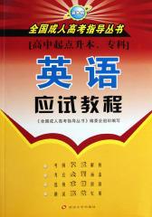 英语应试教程(仅适用PC阅读)