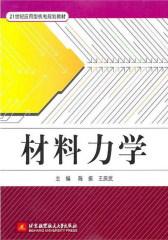 材料力学(试读本)