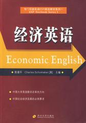 经济英语(仅适用PC阅读)