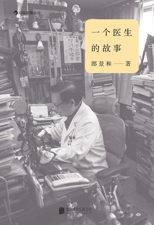 一个医生的故事(协和名医向你展现50年从医路上的真实生活,讲述150个有温度的行医故事!)