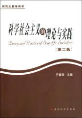 科学社会主义的理论与实践(仅适用PC阅读)