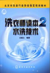 洗衣师读本2 水洗技术