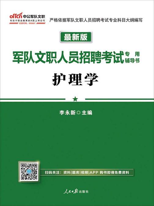 中公2019军队文职人员招聘考试专用辅导书护理学(最新版)