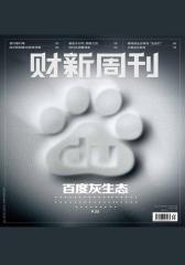 财新周刊 2016年第31期 总第716期(电子杂志)