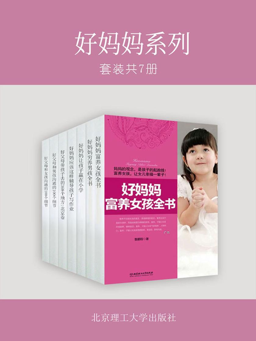 好妈妈系列(套装共7册)