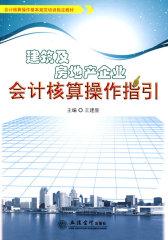 建筑及房地产企业会计核算操作指引(王建新)-CWL(试读本)