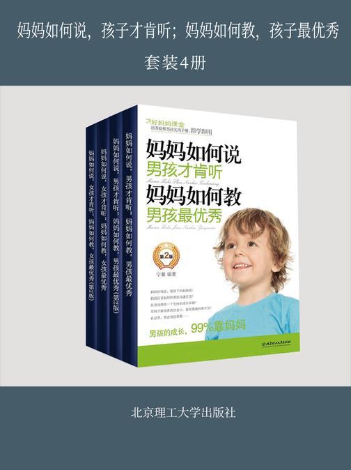 妈妈如何说,孩子才肯听;妈妈如何教,孩子最优秀(套装共4册)