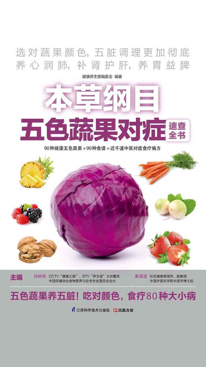 本草纲目五色蔬果对症速查全书