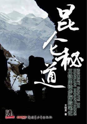 昆仑秘道:王铁男徒步探险笔记