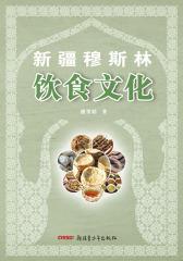 新疆穆斯林饮食文化