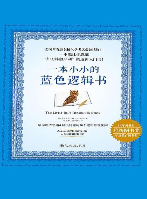 一本小小的蓝色逻辑书(哈佛大学毕业生写的逻辑入门书)