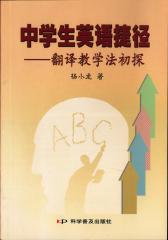 中学生英语捷径——翻译教学法初探