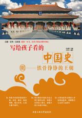 写给孩子看的中国史.明:铁骨铮铮的王朝