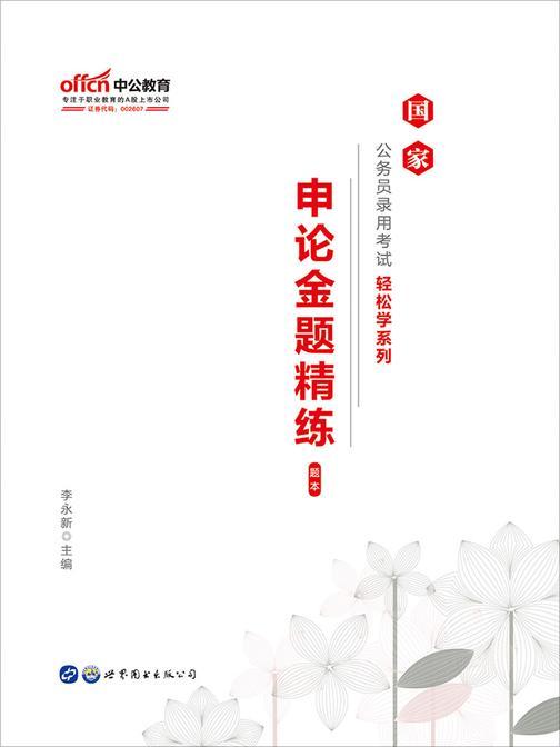 中公2020国家公务员录用考试轻松学系列申论金题精练