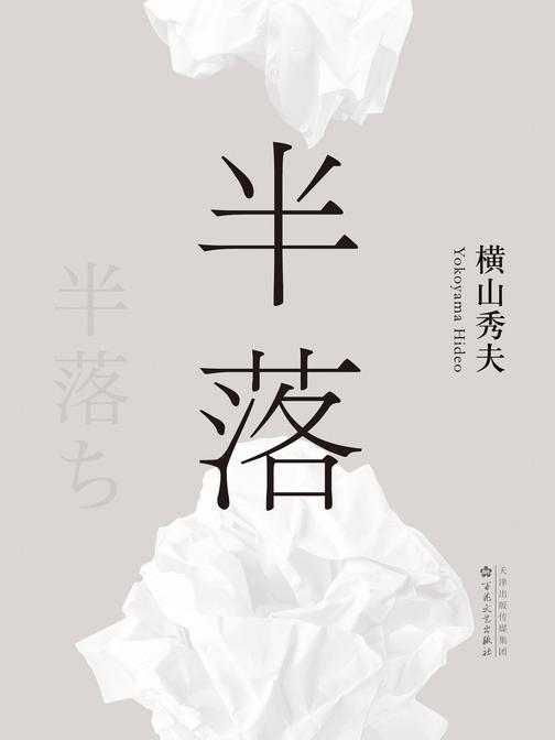 横山秀夫:半落(2017版)