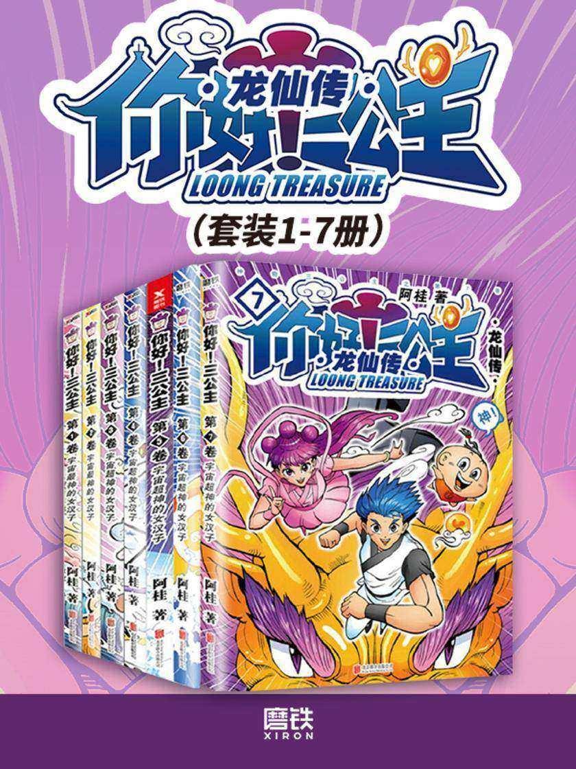你好!三公主:龙仙传(套装1-7册)