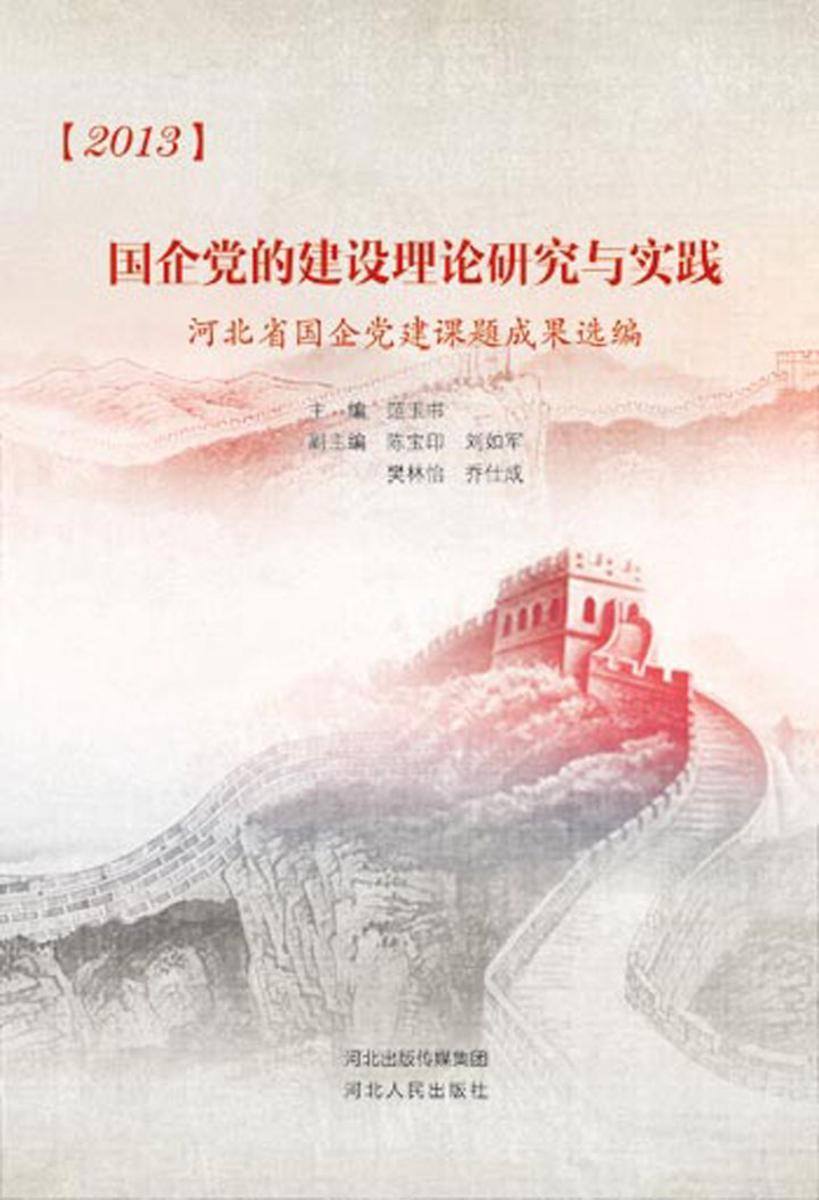 国企党的建设理论研究与实践:河北省国企党建课题成果选编