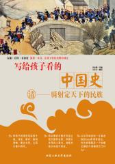 写给孩子看的中国史.清:骑射定天下的民族