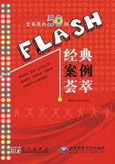 Flash经典案例荟萃(仅适用PC阅读)