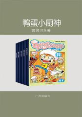 鸭蛋小厨神(套装共5册)