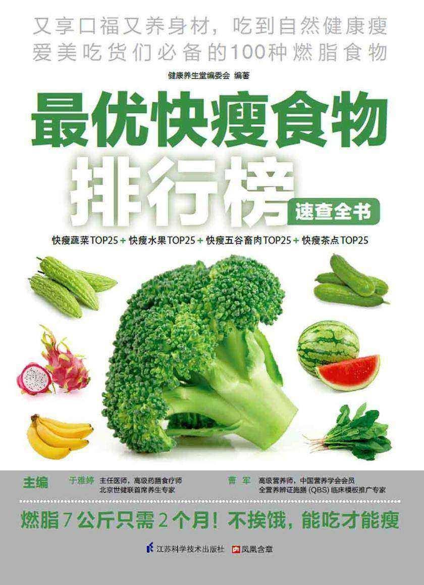 快瘦食物排行榜速查全书(仅适用PC阅读)