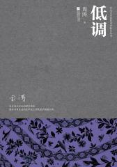 低调(鲁迅文学奖获得者散文丛书)