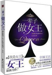 一辈子做女王:创造属于自己的幸福力(试读本)