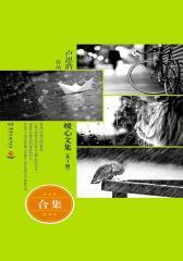 卢思浩暖心文集(共3册)