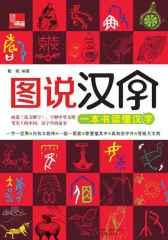 典藏:图说汉字