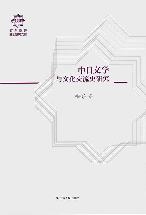 中日文学与文化交流史研究(百年南开日本研究文库)