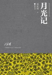 月光记(鲁迅文学奖获得者散文丛书)