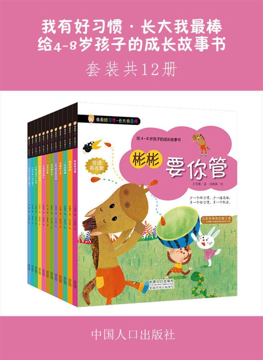 我有好习惯·长大我最棒:给4-8岁孩子的成长故事书(套装共12册)