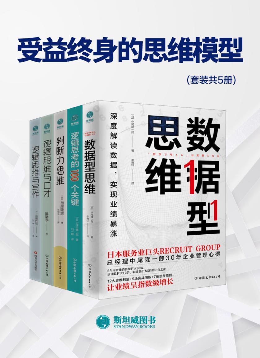 受益终身的思维模型(套装共5册)