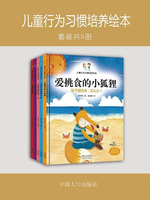 儿童行为习惯培养绘本(套装共5册)
