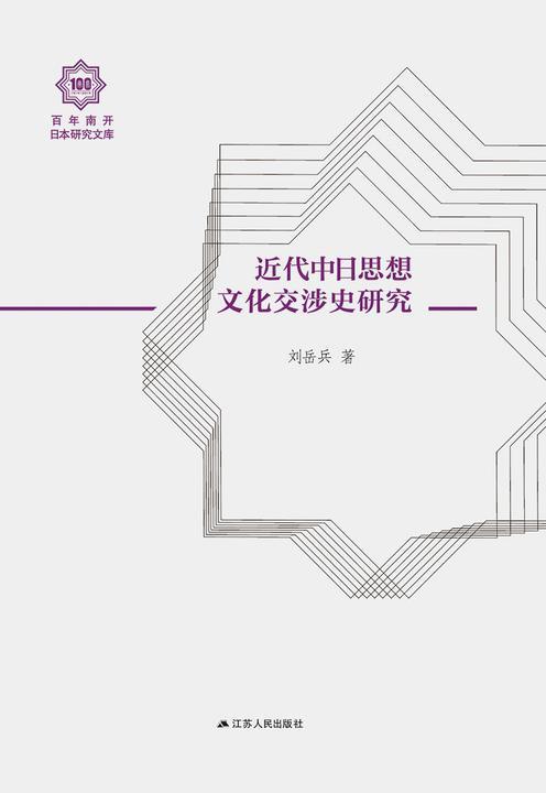 近代中日思想文化交涉史研究(百年南开日本研究文库)