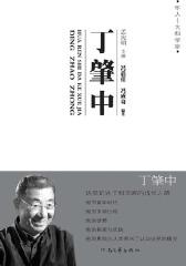 华人十大科学家:丁肇中传