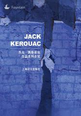 杰克·凯鲁亚克作品套装(共10册)