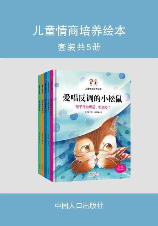 儿童情商培养绘本(套装共5册)