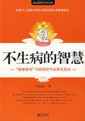 """不生病的智慧(""""健康教母""""马悦凌从根子上祛除中国人身体内的众多疑难杂症。)"""