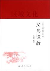 义乌谭故(试读本)