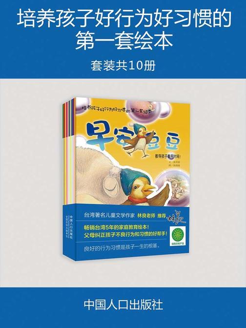 培养孩子好行为好习惯的第一套绘本(套装共10册)
