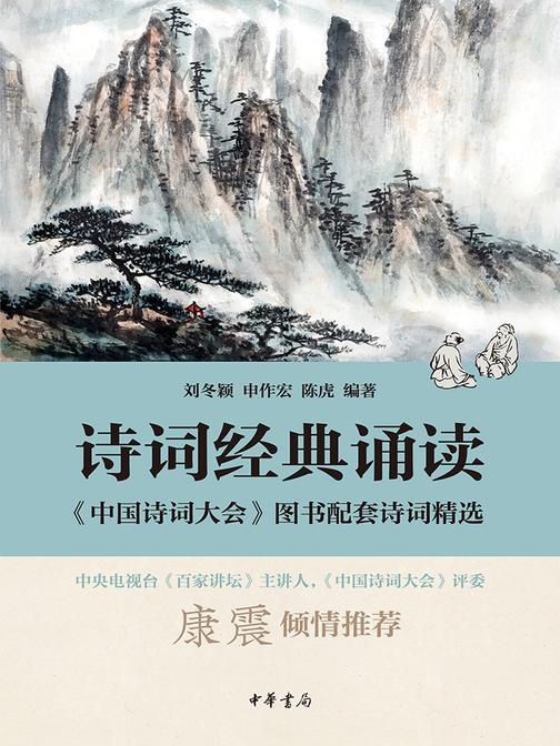 诗词经典诵读:《中国诗词大会》图书配套诗词精选