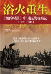 浴火重生:纽约时报中国抗战观察记(1937—1945)