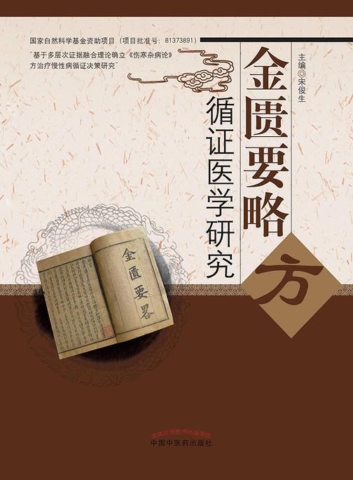 《金匮要略》方循证医学研究